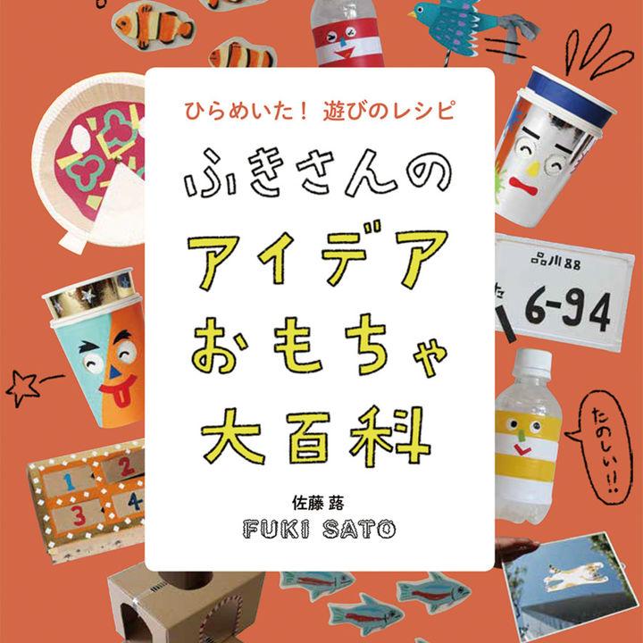11/18(水)に「ふきさんの アイデアおもちゃ大百科」が発売