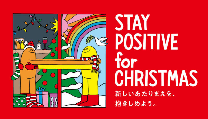 そごう・西武 クリスマスプロモーション
