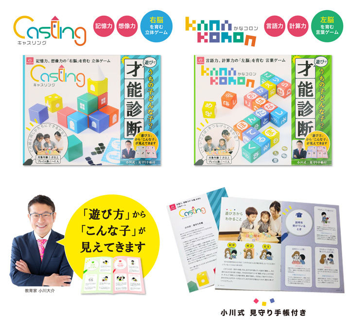 キャスリング/かなコロン 希望小売価格 各2,800円(税抜)