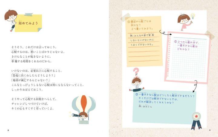こころの練習帳