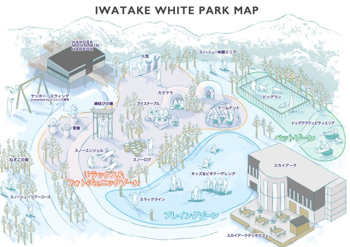IWATAKE WHITE PARK