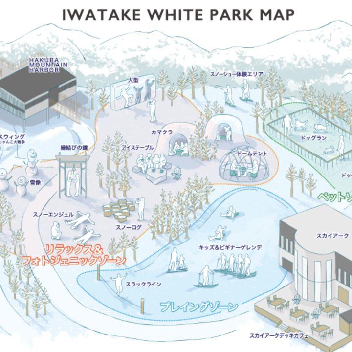 白馬岩岳スノーフィールドに雪遊びから絶景まで楽しめるエリアがオープン