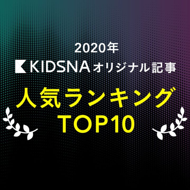 【年間ランキングTOP10】KIDSNAで最も読まれた取材記事