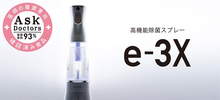 e-3X (イースリーエックス)