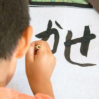 子どもの習字教室は根強い人気で海外でも注目の的!書道との違いとは?