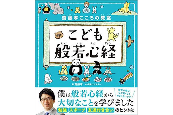 齋藤孝こころの教室 こども般若心経 1,500円(税抜)