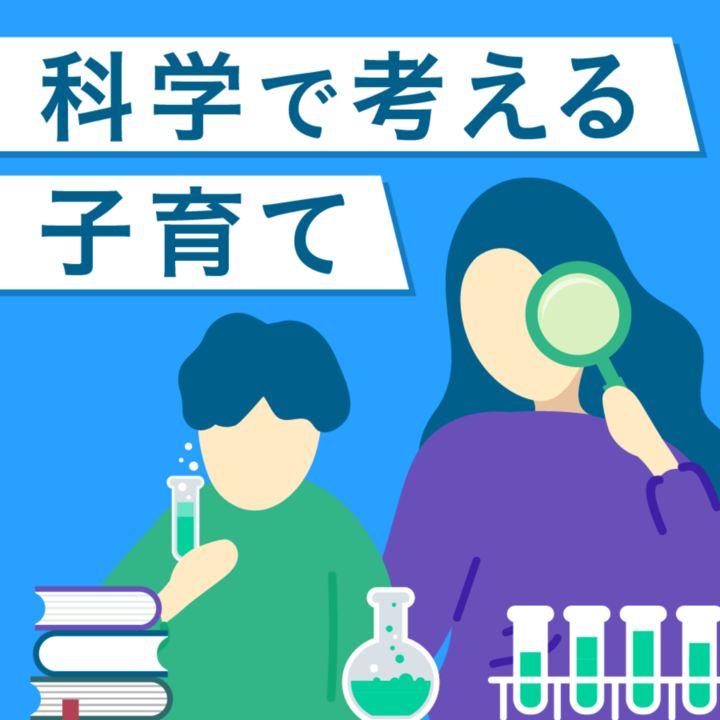 【必見10選】科学で解き明かす子育て
