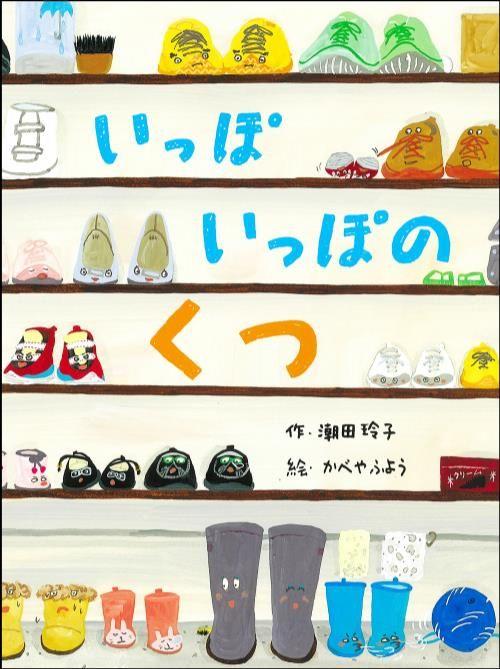 いっぽいっぽの くつ 1,650円(税込)