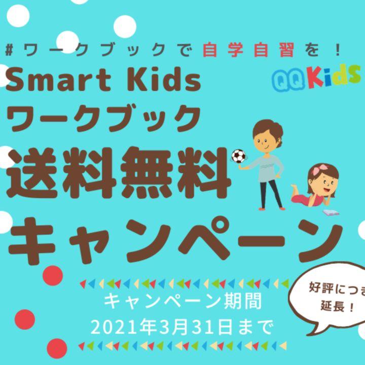 子どもの英語学習を効果的にするワークブックが送料無料キャンペーン中