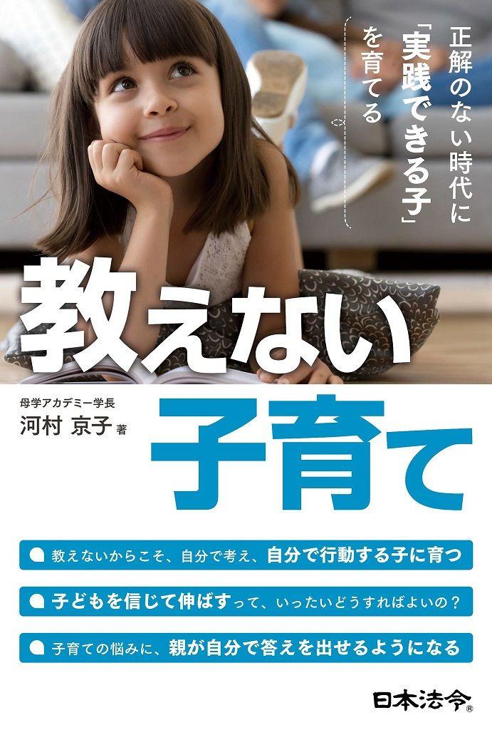 教えない子育て ~正解のない時代に「実践できる子」を育てる~ 1,650円(税込)