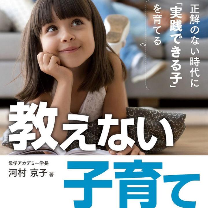 子育てに悩む母親たちに「教えない子育て」を教える書籍が発売