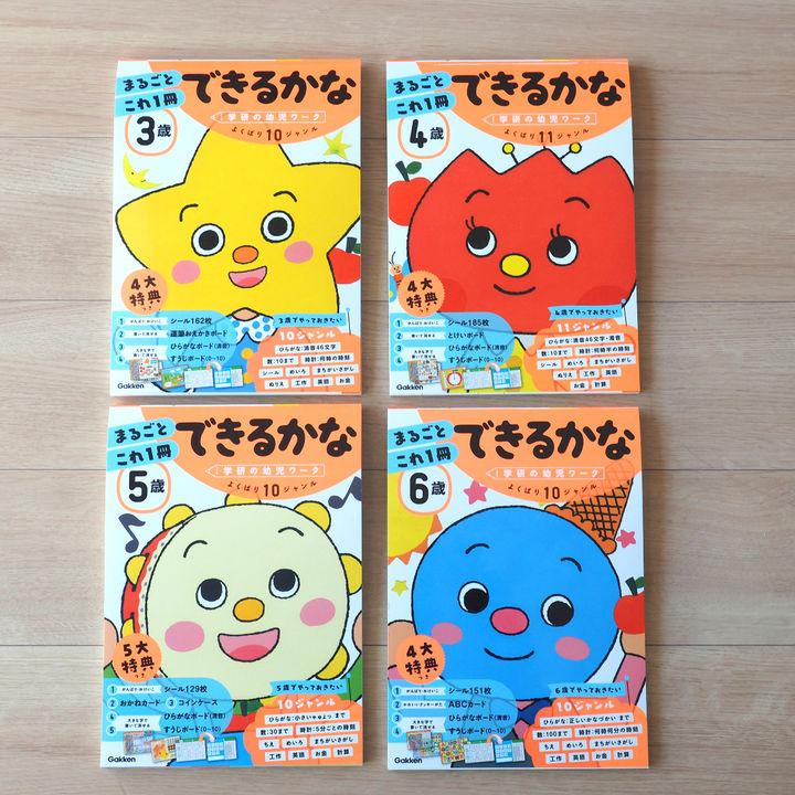 学研の幼児ワークシリーズから3~6歳向けの新刊4冊が同時発売