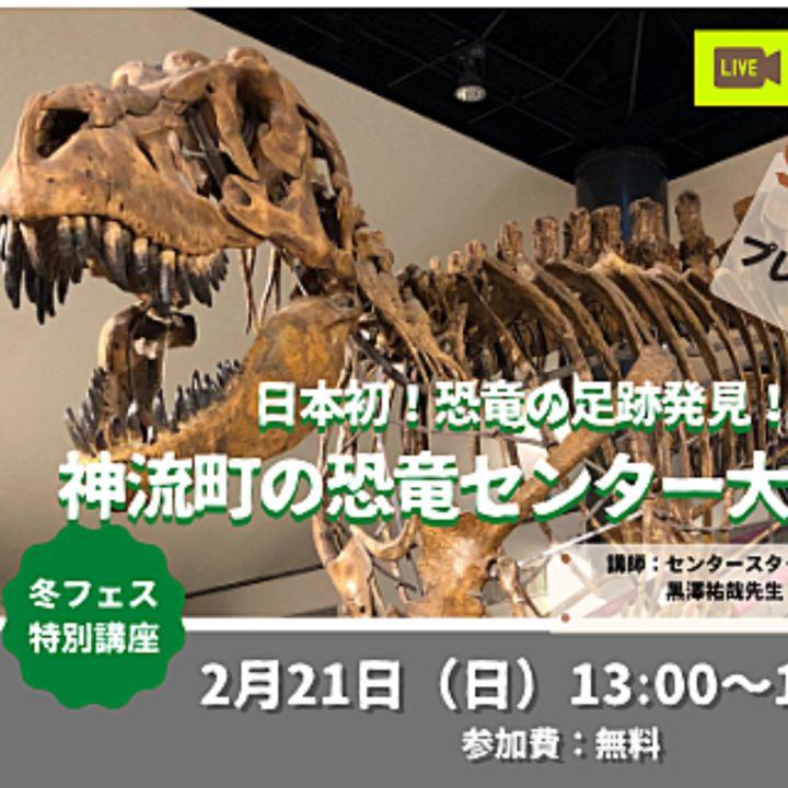 自宅に居ながら迫力ある恐竜たちに会えるオンライン授業が開催