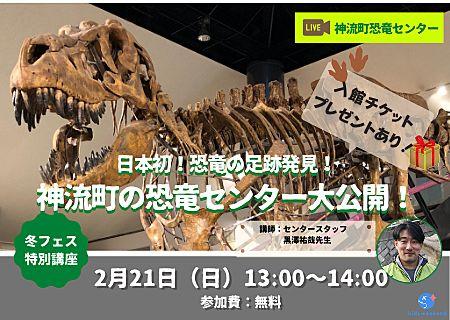 日本初の恐竜の足跡発見!神流町の恐竜センター大公開!