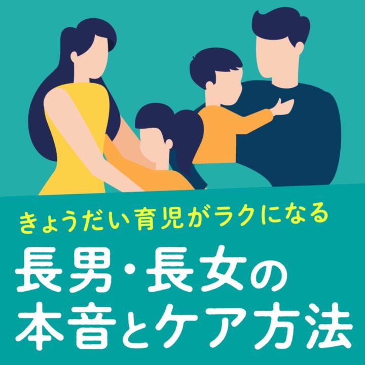 ママたちが実践する長男、長女のケア方法