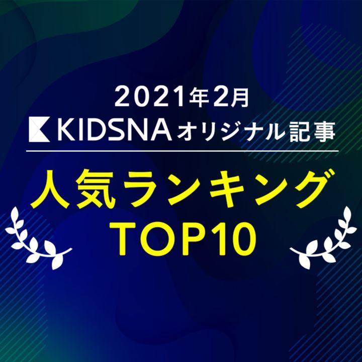 【2月月間ランキングTOP10】KIDSNAで最も読まれた記事