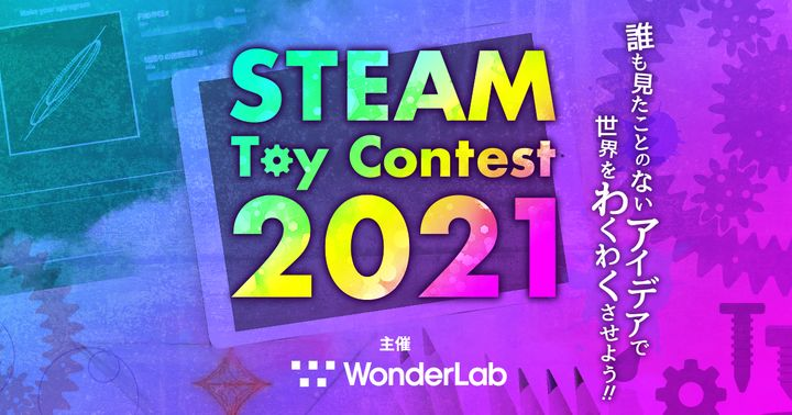 STEAM Toy Contest 2021