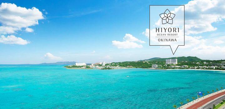 HIYORIオーシャンリゾート沖縄