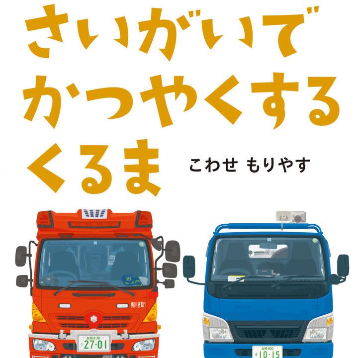 災害時に活躍する車が大集合したのりもの絵本の最新刊が発売中