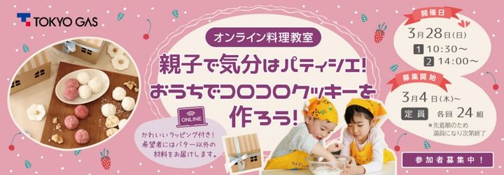 東京ガスオンライン料理教室