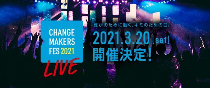 Change Makers Fes 2021