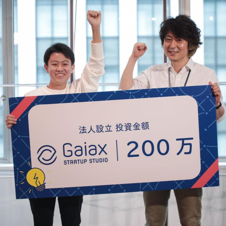 新規事業育成の起業ゼミに参加の中学生へ200万円の投資が決定