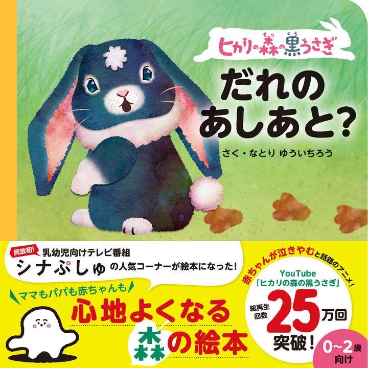 シナぷしゅの大人気コーナー「ヒカリの森の黒うさぎ」が絵本となって発売
