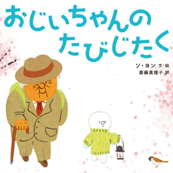 誰にでも訪れる「旅立ち」をあたたかく描いた韓国発の絵本が発売中