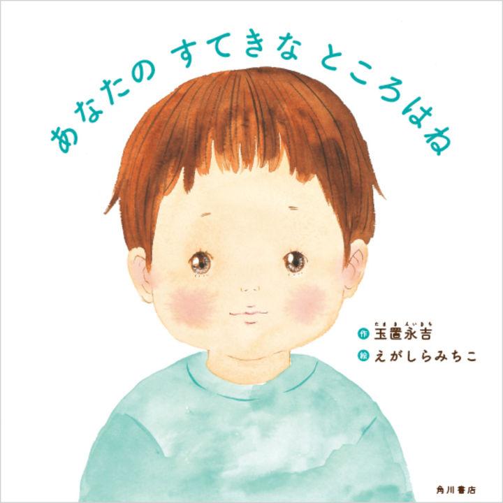 新しい世界へと進む子どもへ贈る「ことばのお守り」を描いた絵本が発売中