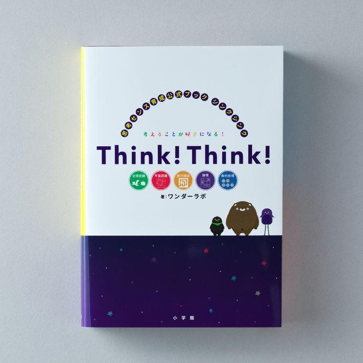 人気の知育アプリ「シンクシンク」が初の書籍となって発売中