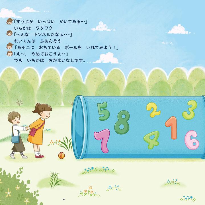日本初、3歳から目で見てわかるはじめてのプログラミング絵本が刊行
