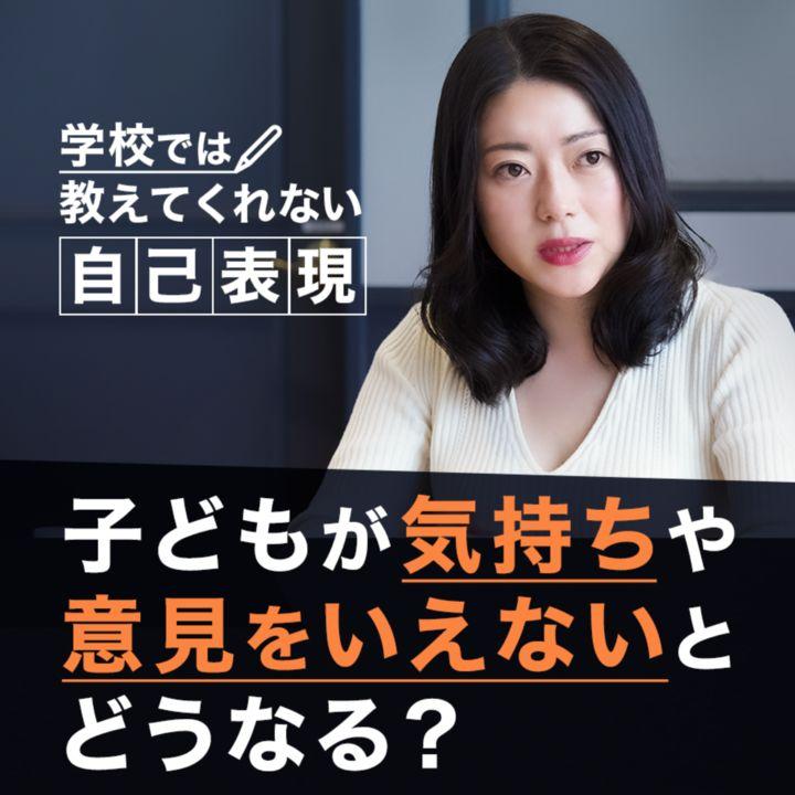 【富永京子】自己主張できない子どもが失っているもの