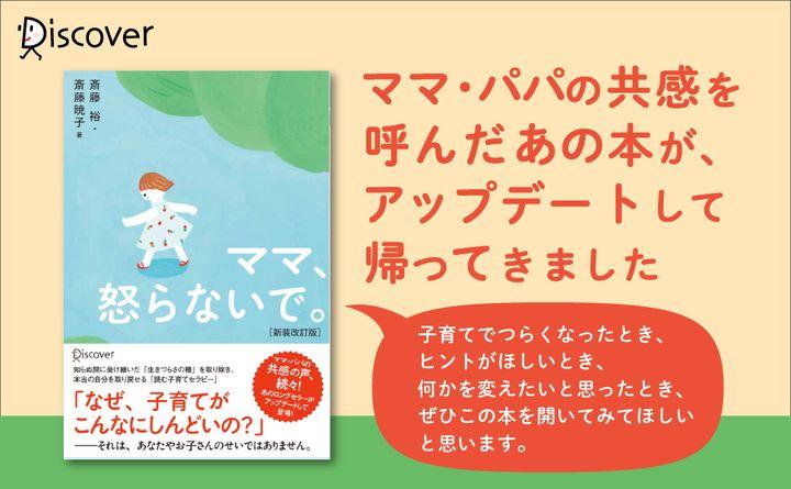 ママ、怒らないで。(新装改訂版)1650円(税込)