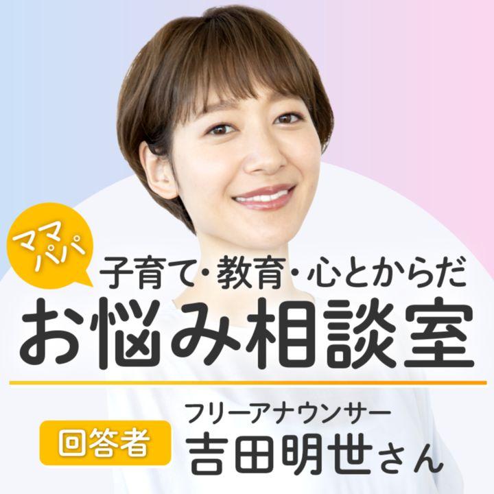 【吉田明世さんに相談】3歳娘の叱り方で夫婦喧嘩になります