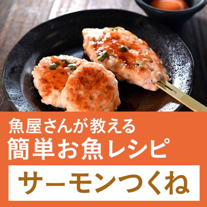 【魚屋さんの簡単お魚レシピ】お刺身で作る!サーモンつくね