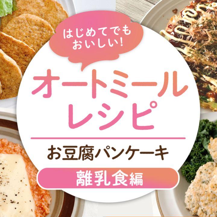 【はじめてでもおいしいオートミールレシピ】離乳食①お豆腐パンケーキ