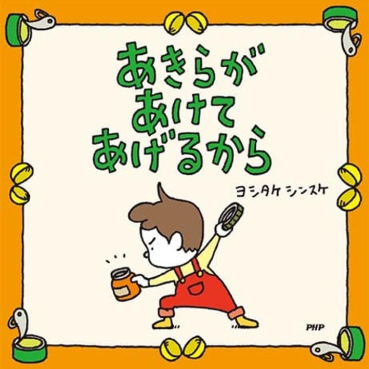 人気作家ヨシタケシンスケ氏の新作「子どもあるある」絵本が発売