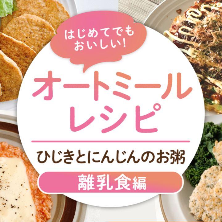 【はじめてでもおいしいオートミールレシピ】離乳食②ひじきとにんじんのお粥