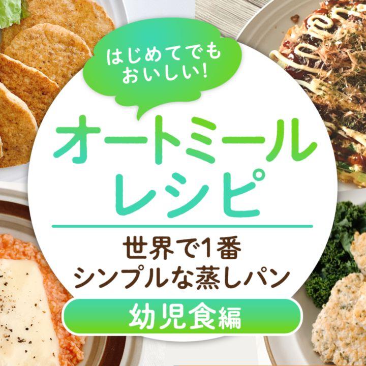 【はじめてでもおいしいオートミールレシピ】幼児食①世界で1番シンプルな蒸しパン