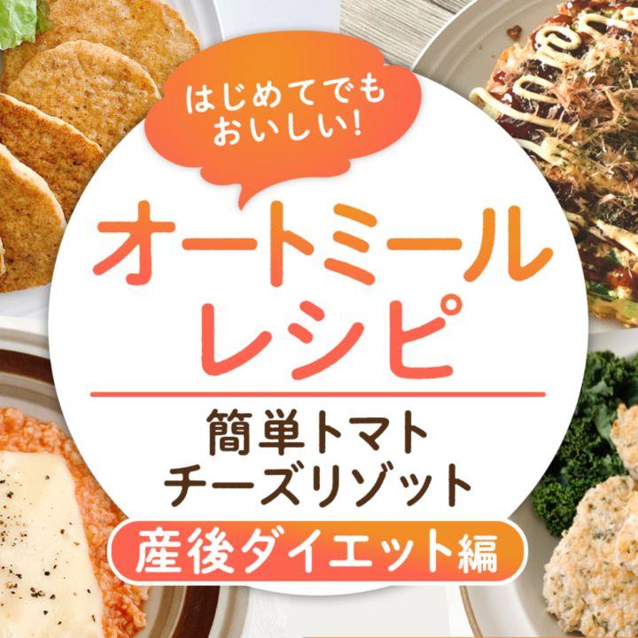 【はじめてでもおいしいオートミールレシピ】産後ダイエット編②簡単トマトチーズリゾット