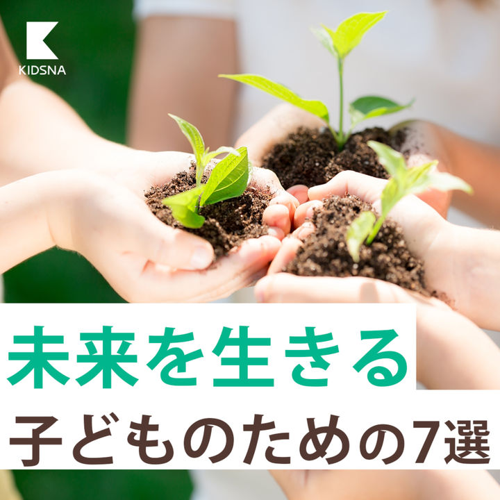 【サステナブルなショップ・サービス7選】さまざまな角度から環境問題への取り組みを