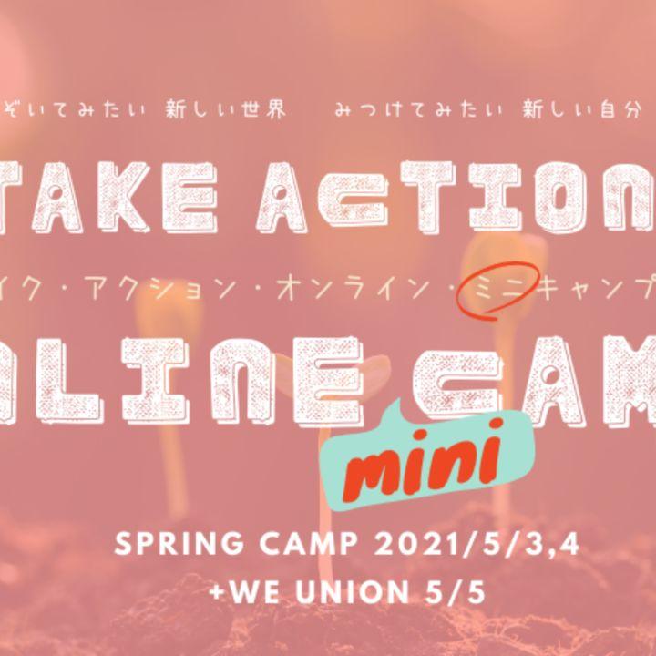 5月に⼩中⾼⽣の課題発⾒・思考⼒を育てるオンラインキャンプが開催