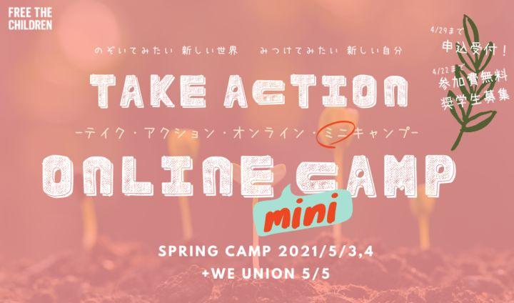 テイク・アクション・オンライン・キャンプ2021春