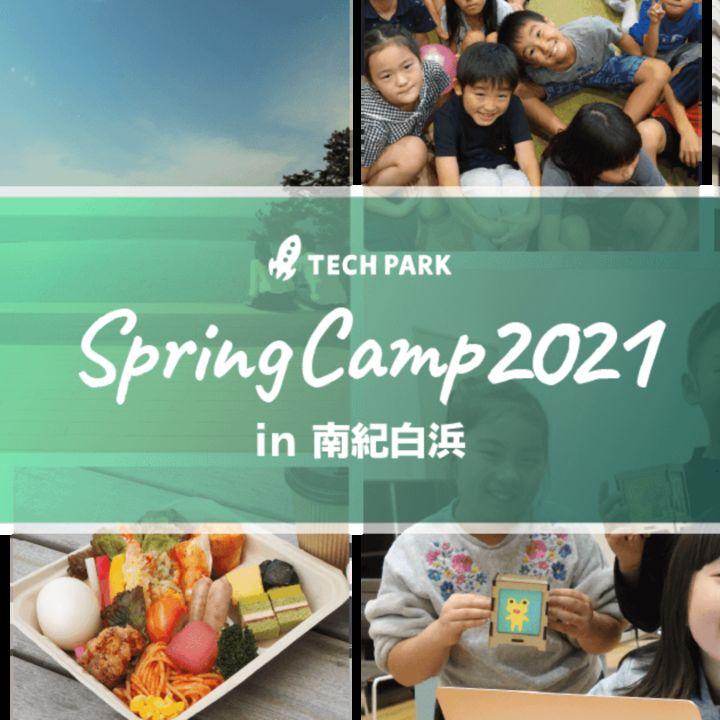 テックパーク 親子スプリングキャンプ 2021 in 南紀白浜が開催