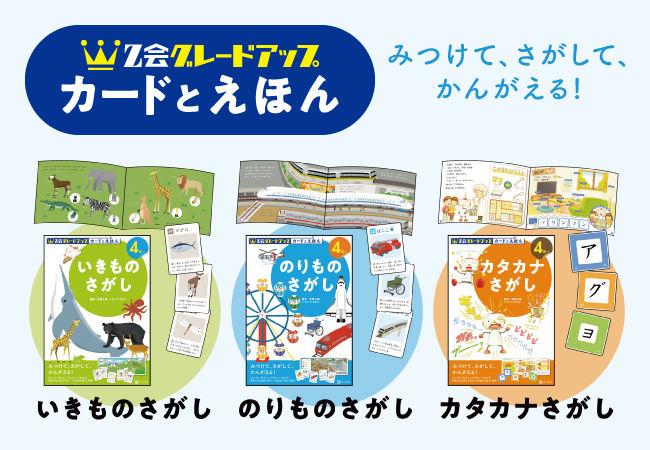 Z会グレードアップ カードとえほん いきものさがし/のりものさがし/カタカナさがし すべて1,320円(税込)