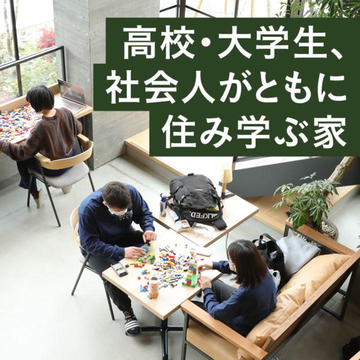 多様な人々が住んで学ぶ、新しい居住型教育施設