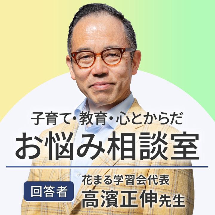 【教えて!高濱先生】ひらがなや計算の勉強は何歳から始めるべきですか?