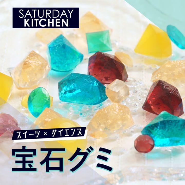 【スイーツ×サイエンス】宝石のようなキラキラグミを作ってみよう!