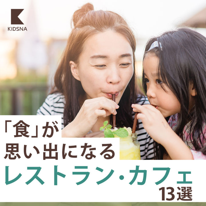 【レストラン・カフェ13選】家族で「食」を楽しめるスポット