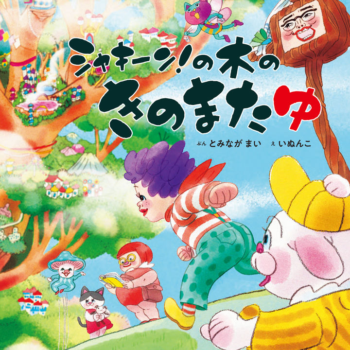 人気子ども番組「シャキーン!」の世界観を描いた初の絵本が発売